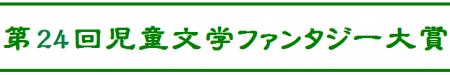 第24回児童文学ファンタジー大賞
