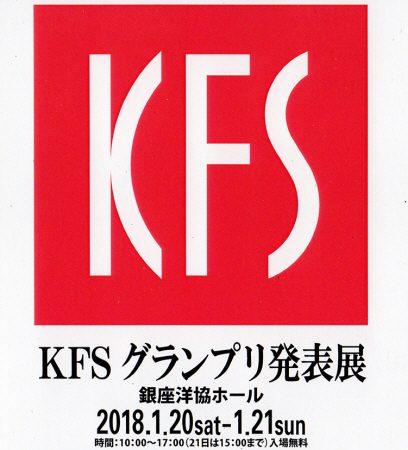 KFSグランプリ発表展