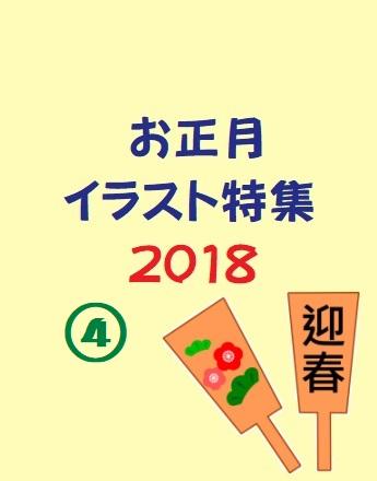 2018お正月イラスト特集④