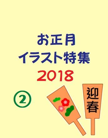 2018お正月イラスト特集②