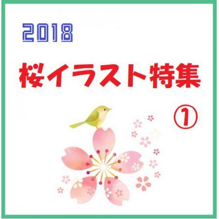 2018桜イラスト特集①