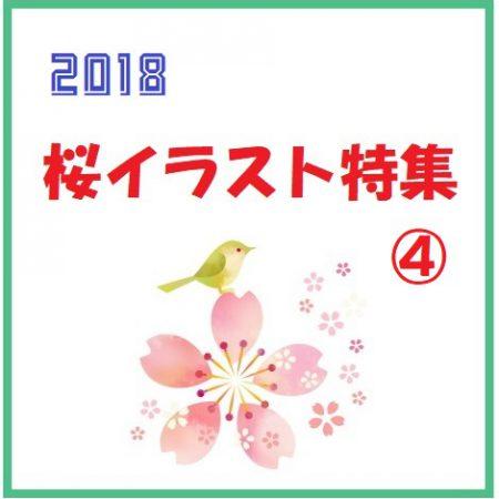 2018桜イラスト特集④