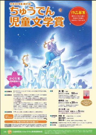 平成30年度 第21回ちゅうでん児童文学賞