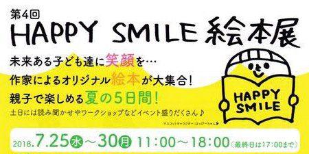第4回 HAPPY SMILE 絵本展