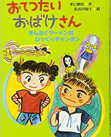 「京都新聞お話を絵にするコンクール」ほか選定図書に選出されました。