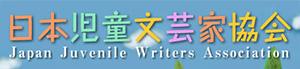 日本児童文芸家協会