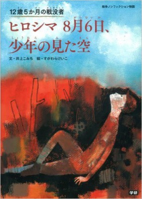 ヒロシマ8月6日、少年の見た空