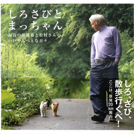 可愛いけど涙をそそる「福島のラストマン」とネコの写真物語