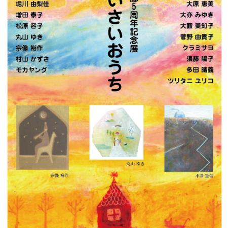 開廊5周年記念展『ちいさいおうち』