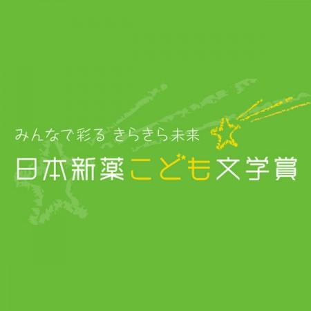 第8回日本新薬子ども文学賞