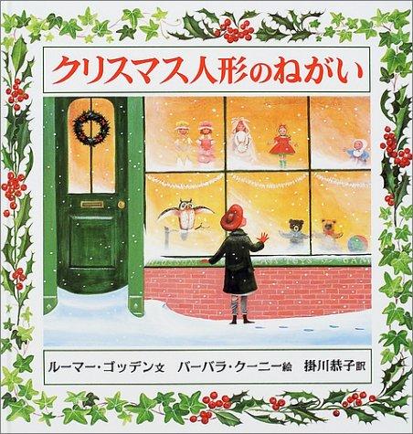 クリスマス人形のねがい書影