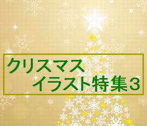 クリスマスイラスト特集 3