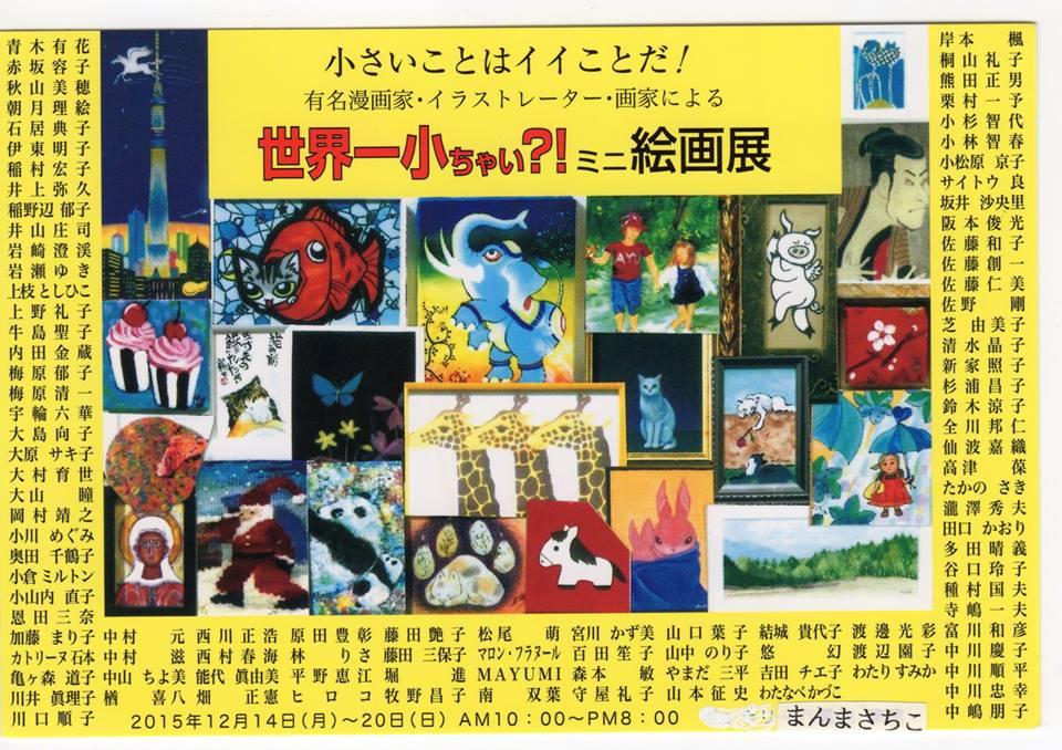 ミニ額展2015ポスター