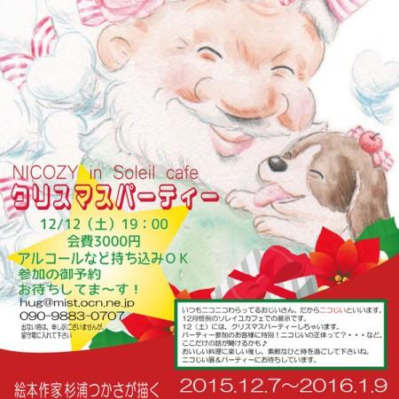 クリスマス ニコじい展