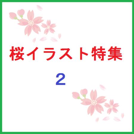 桜イラスト特集2