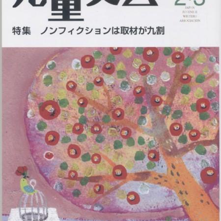 橋本悦代さんが「児童文芸」誌の表紙画を担当