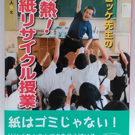 新潟県読書感想文コンクール課題図書に選ばれました