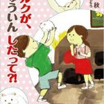 『ミルクが、にゅういんしたって?!』著者・野村一秋先生に聞く(2/3)