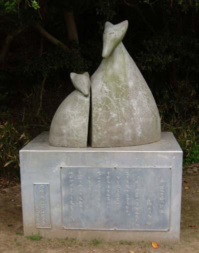 新美南吉記念館横に建つ『手袋を買いに』のモニュメント