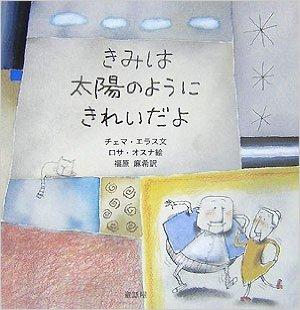 若いカップルにも、熟年のカップルにも、ぜひおすすめの大人向けの絵本