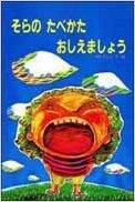 食育絵本ではないのに、食育にも向く本!