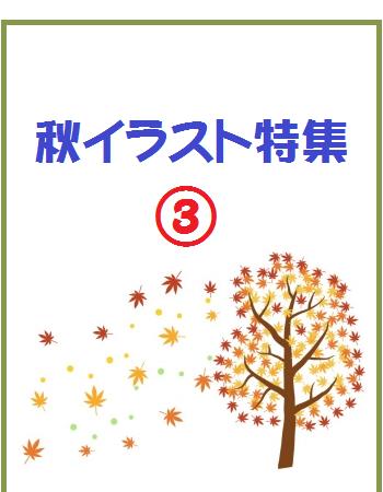 秋イラスト特集③