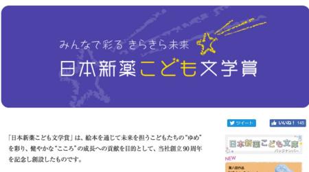 第九回日本新薬こども文学賞