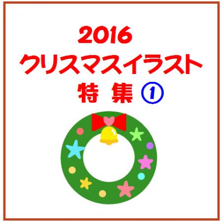 2016クリスマスイラスト特集①