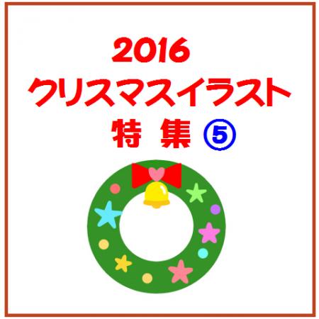 2016クリスマスイラスト特集⑤