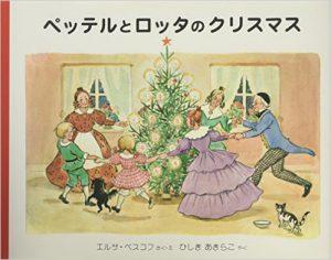 ◆購入はこちらから →『ペッテルとロッタのクリスマス』