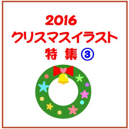 2016クリスマスイラスト特集③