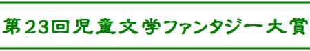 第23回児童文学ファンタジー大賞
