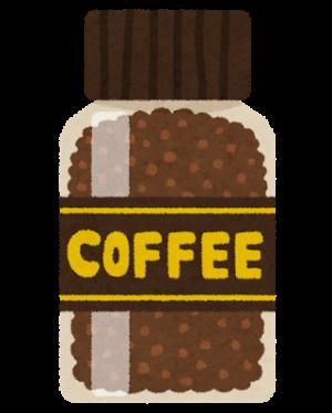 エージェント3④インスタントコーヒー
