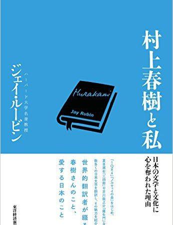 村上春樹作品の世界的な翻訳家、ジェイ・ルービン先生の新刊発売