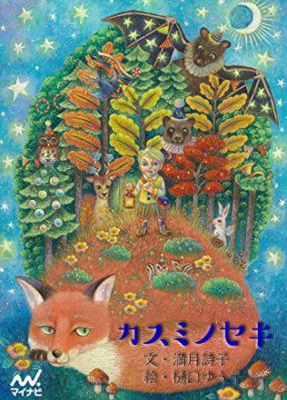 当サイト公開作品『カスミノセキ』が出版されました!