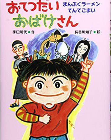 季巳明代さんが「まんぷくラーメン」シリーズ第2弾を出版!