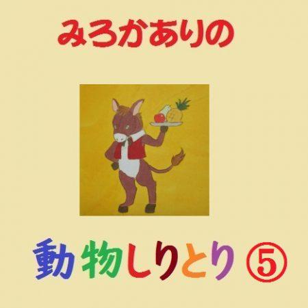 みろかありの動物しりとり(5/7)
