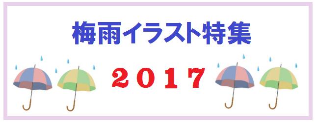 梅雨イラスト特集2017