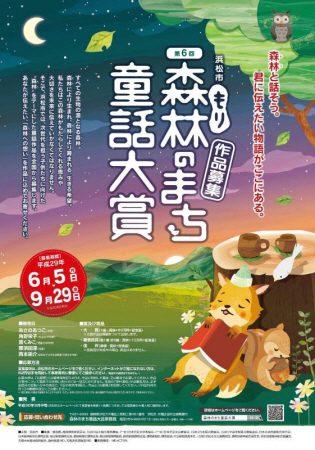 浜松市 第6回森林(もり)のまち童話大賞
