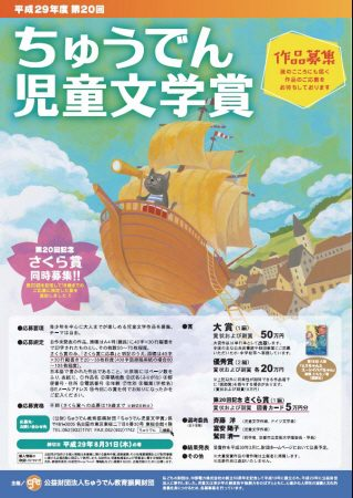 平成29年度 第20回ちゅうでん児童文学賞