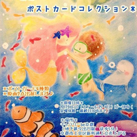 第21回be京都ポストカードコレクション