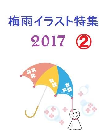 梅雨イラスト特集2017 ②