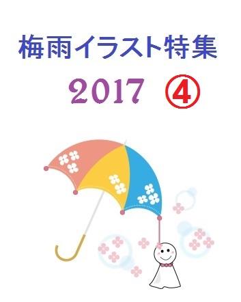 梅雨イラスト特集2017 ④