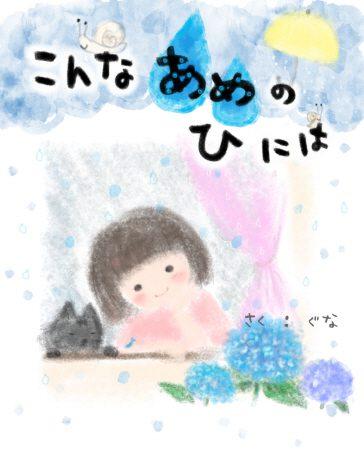梅雨イラスト特集2017 ⑤-1 こんな あめの ひには