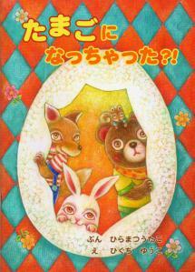満月詩子さんの読み聞かせイベント