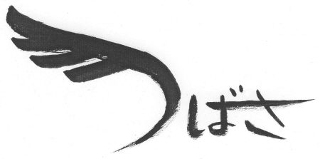 第19回創作コンクールつばさ賞