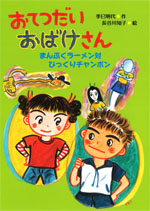 季巳明代さんが「まんぷくラーメン」シリーズ第3弾を出版!