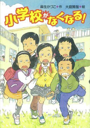 第30回愛媛新聞 小学生読書感想文コンクール課題図書に選ばれました