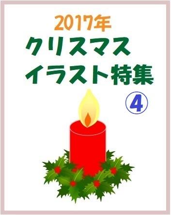 2017クリスマスイラスト特集④
