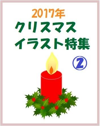 2017クリスマスイラスト特集②